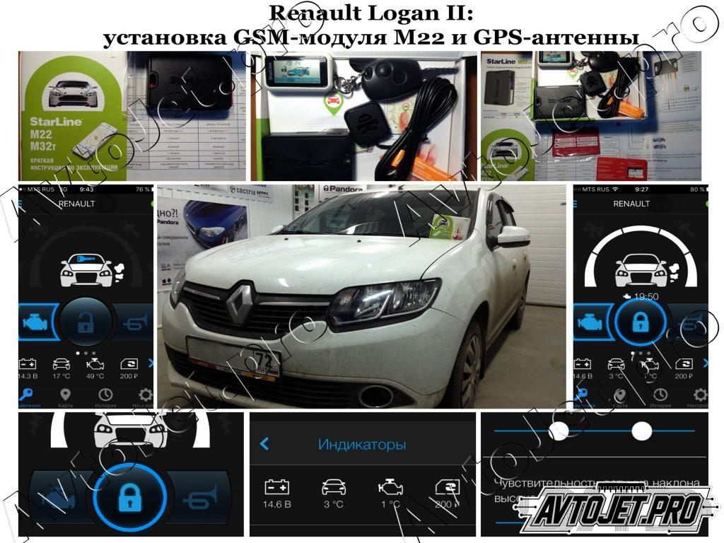 Установка GSM М22+GPS_Renault Logan II_AvtoJet.pro