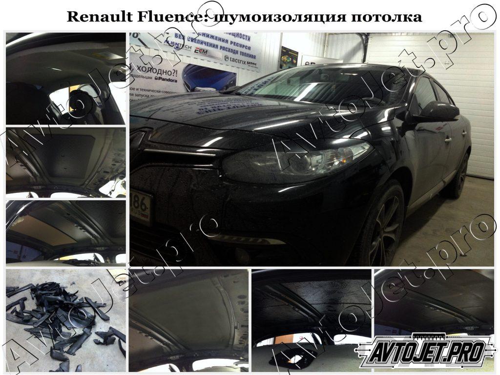 Шумоизоляция потолка_Renault Fluence_AvtoJet.pro