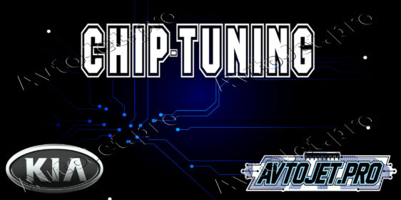 Chip-Tuning Kia