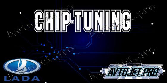 Chip-Tuning Lada