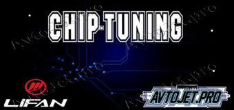 Chip-Tuning Lifan