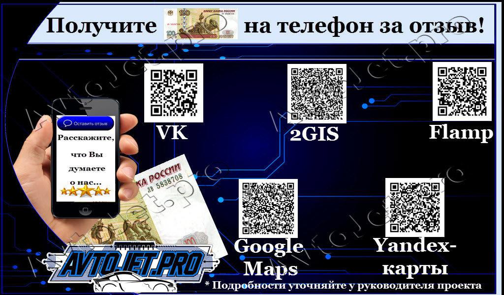 Акция! Сто рублей на телефон за отзыв!