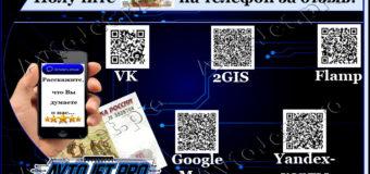 Акция: «Сто рублей на телефон за отзыв!»