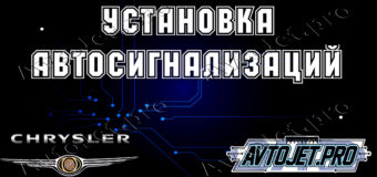 Установка автосигнализаций Chrysler