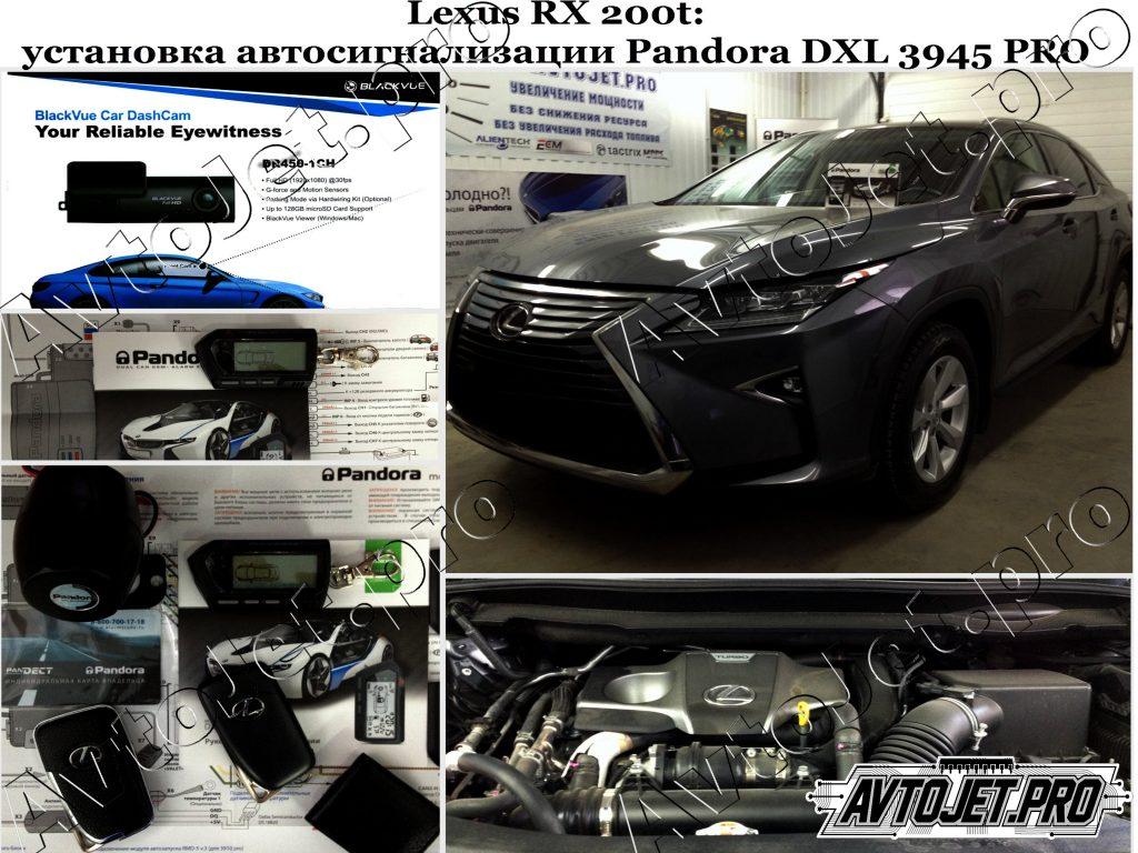Установка автосигнализации Pandora DXL 3945 PRO+NAV035_Lexus RX 200t_AvtoJet.pro