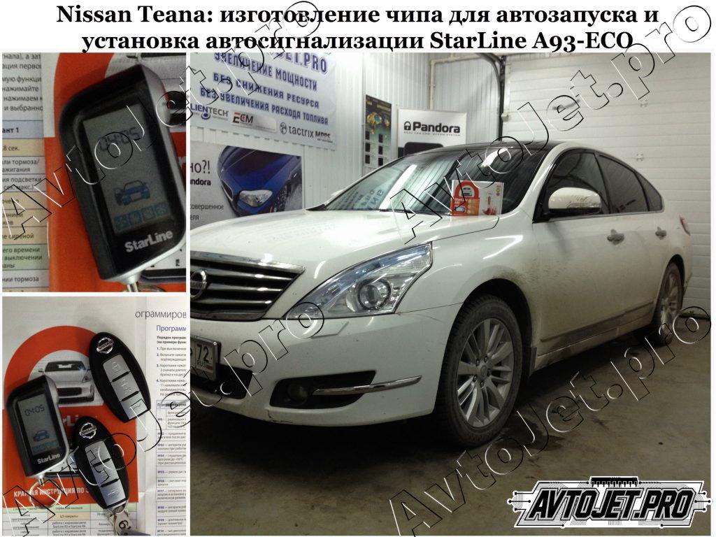 Установка автосигнализации StarLine A93-ECO+чип_Nissan Teana_AvtoJet.pro