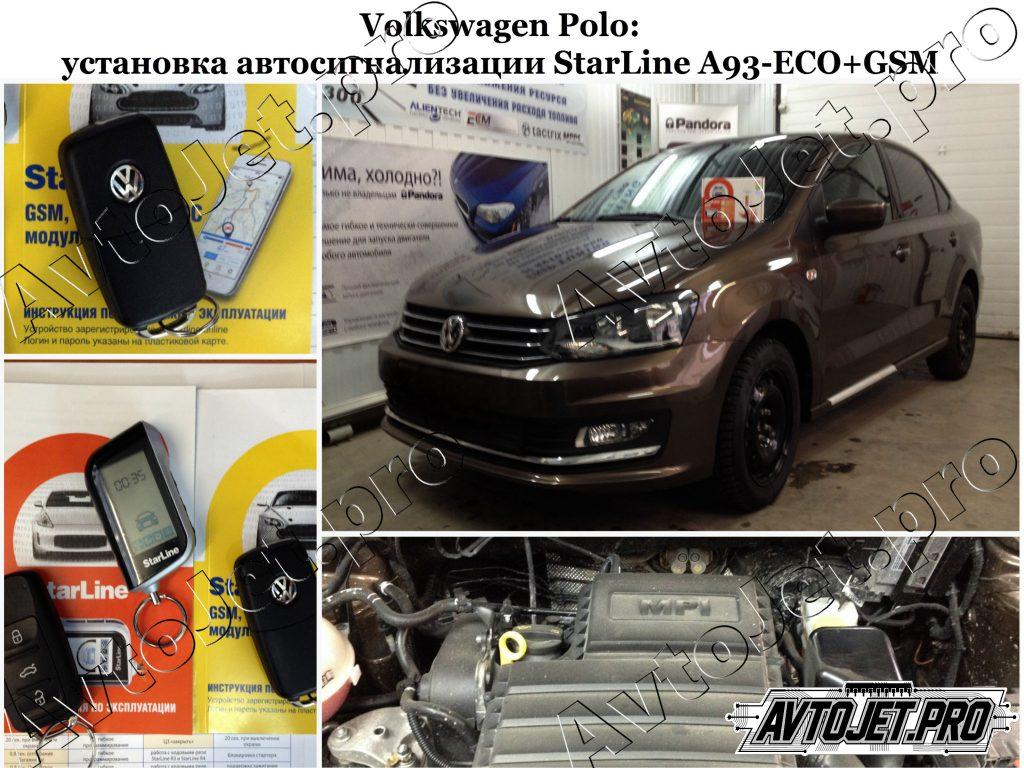 Установка автосигнализации StarLine A93-ECO+GSM_Volkswagen Polo_AvtoJet.pro