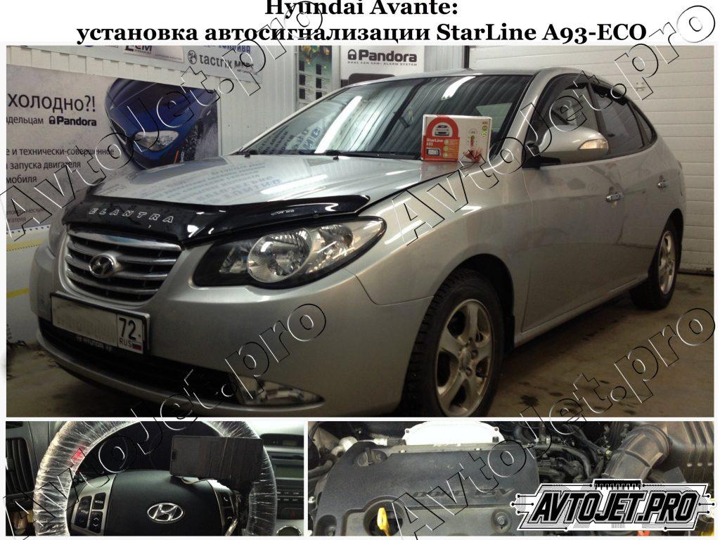 Установка автосигнализации StarLine A93-ECO_Hyundai Avante_AvtoJet.pro