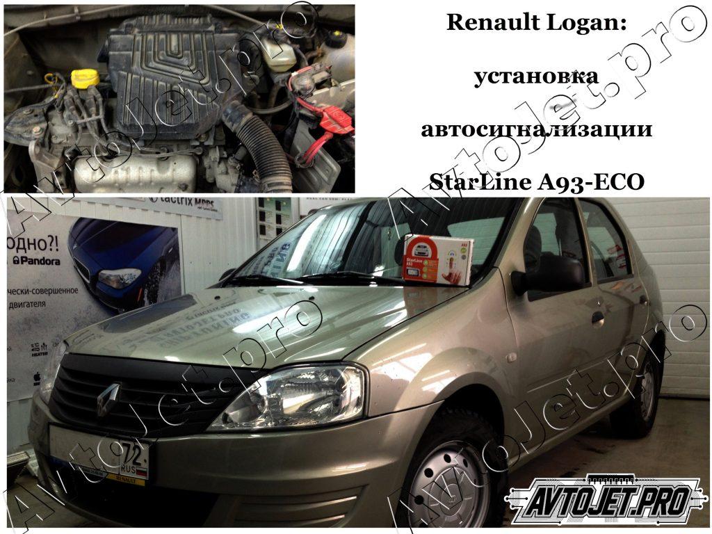 Установка автосигнализации StarLine A93-ECO_Renault Logan_AvtoJet.pro