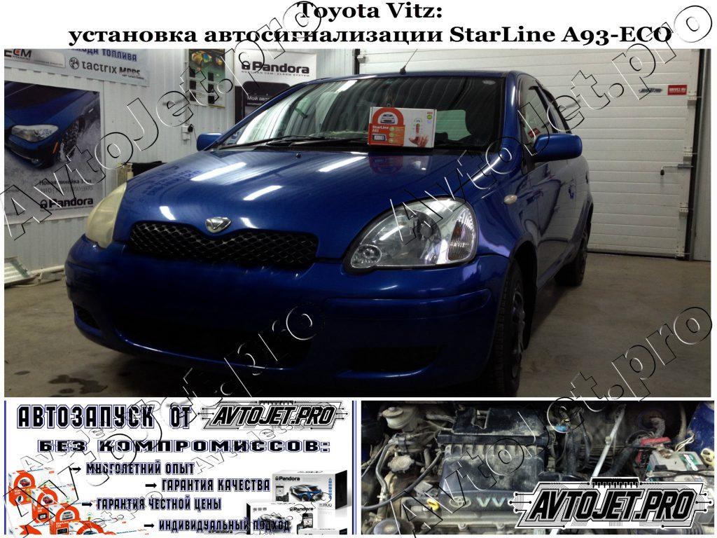 Установка автосигнализации StarLine A93-ECO_Toyota Vitz_AvtoJet.pro