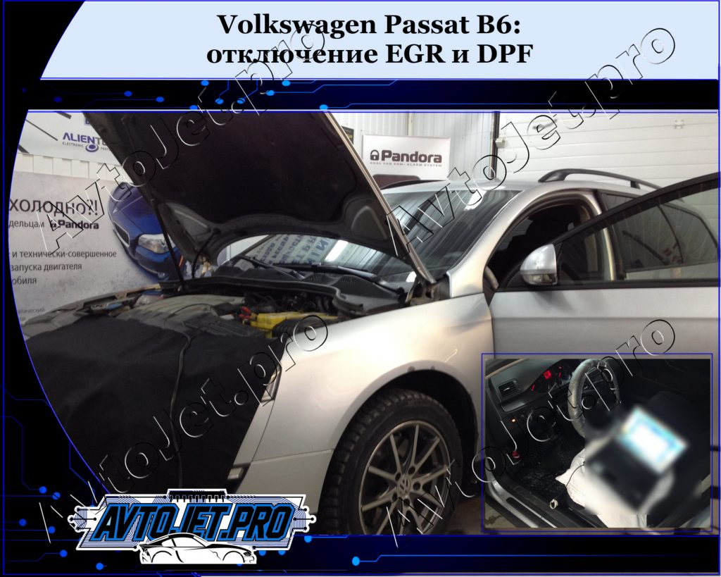 Otkluchenien EGR- DPF_Volkswagen Passat B6_AvtoJet.pro