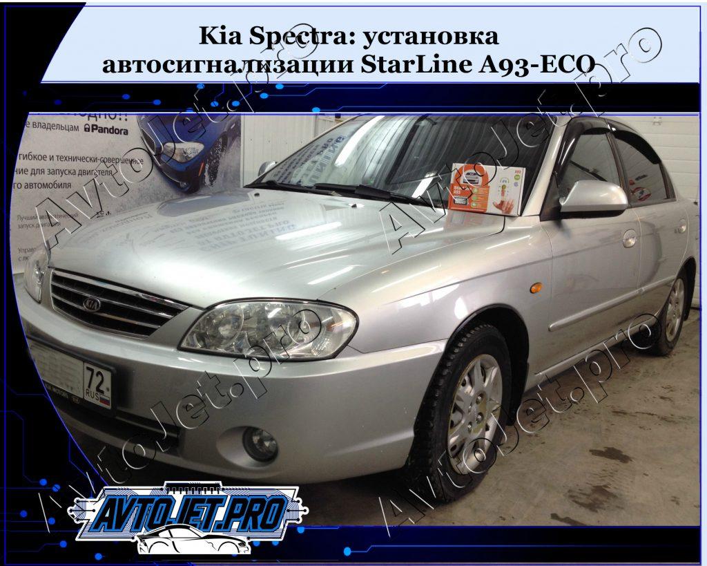 Ystanovka avtosignalizacii StarLine A93-ECO_Kia Spectra_AvtoJet.pro