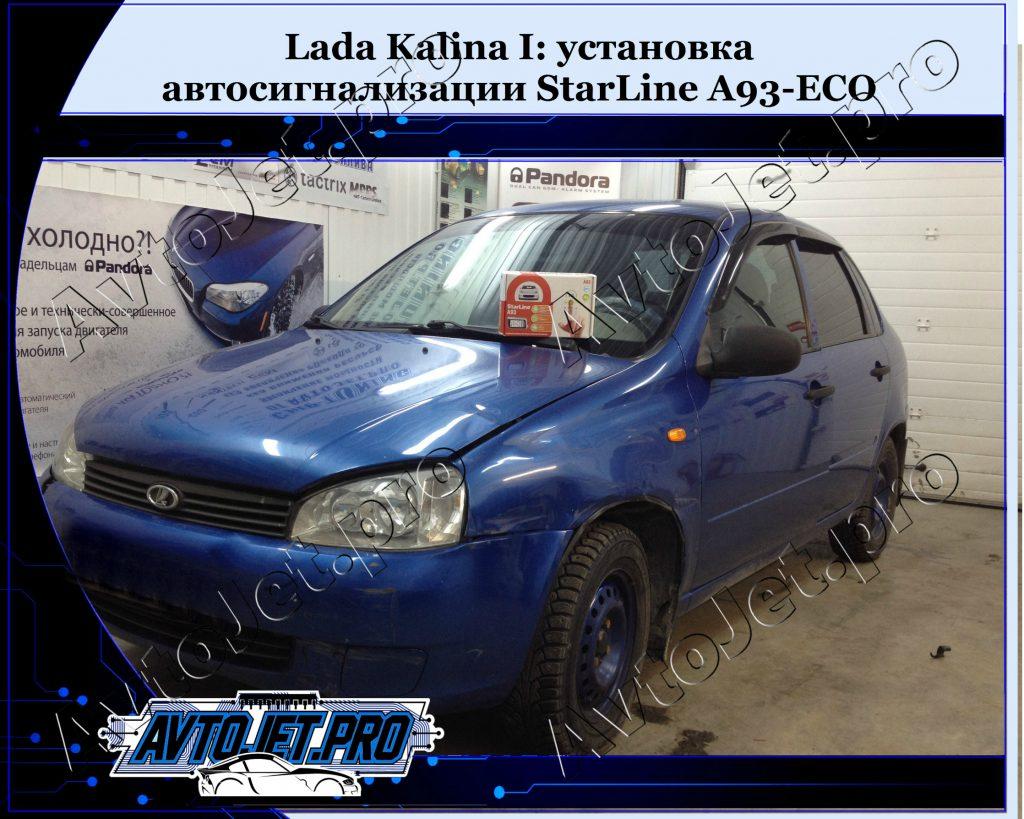 Ystanovka avtosignalizacii StarLine A93-ECO_Lada Kalina I_AvtoJet.pro