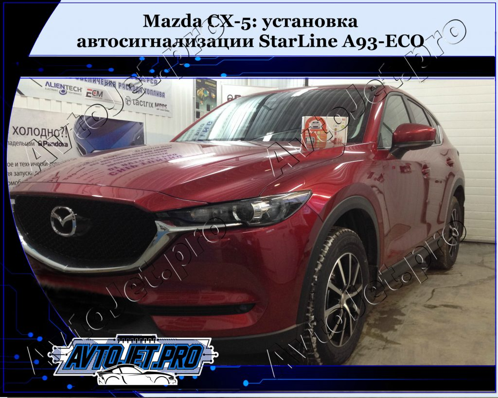 Ystanovka avtosignalizacii StarLine A93-ECO_Mazda CX-5_AvtoJet.pro