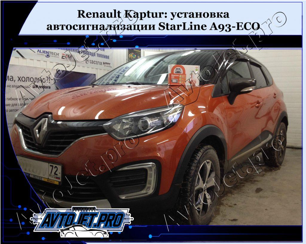 Ystanovka avtosignalizacii StarLine A93-ECO_Renault Kaptur_AvtoJet.pro