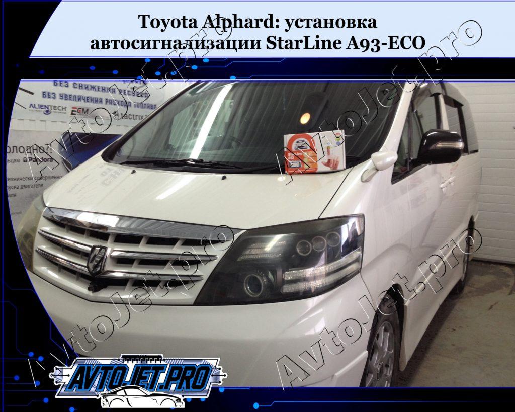 Ystanovka avtosignalizacii StarLine A93-ECO_Toyota Alphard_AvtoJet.pro