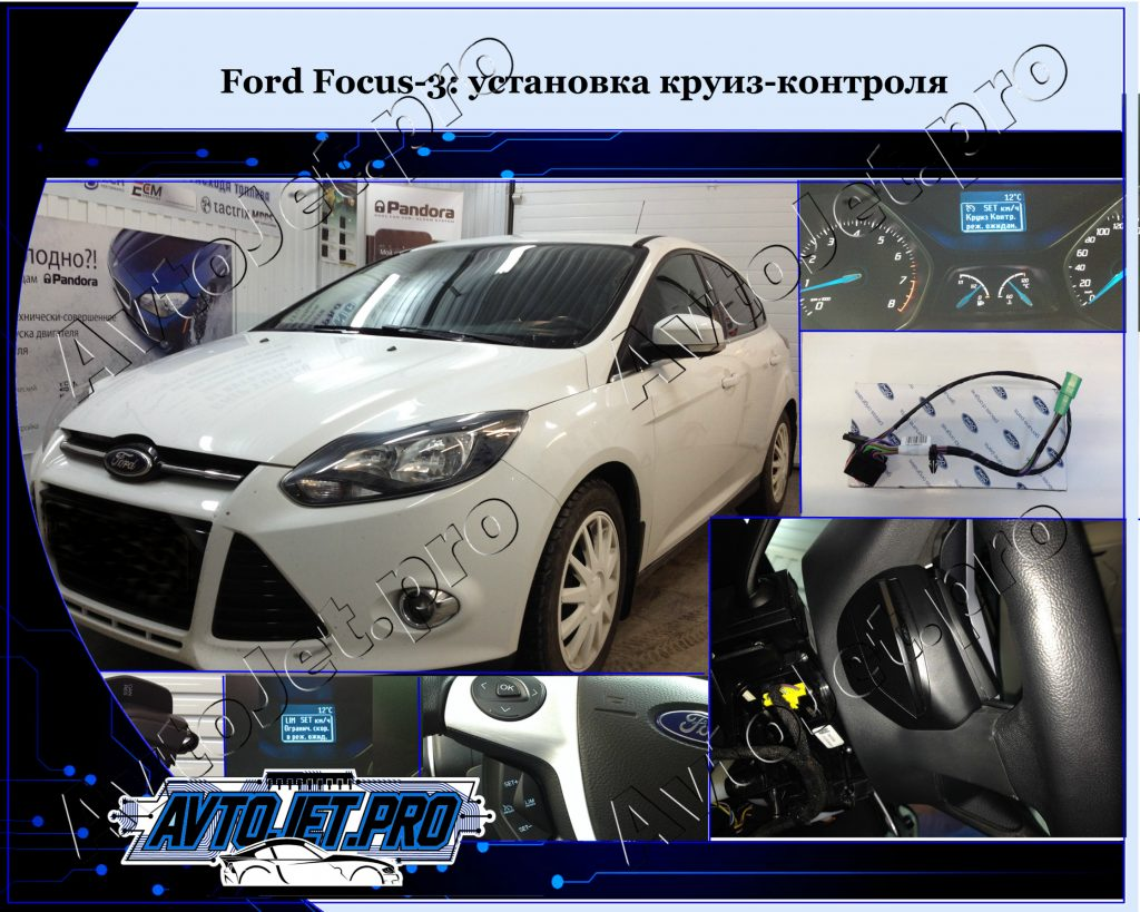 Ystanovka kruiz-kontriolia_Ford Focus _AvtoJet.pro