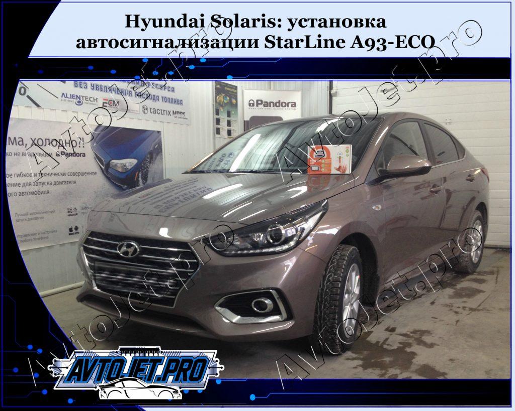 Ystanovka avtosignalizacii StarLine A93-ECO_Hyundai Solaris_AvtoJet.pro