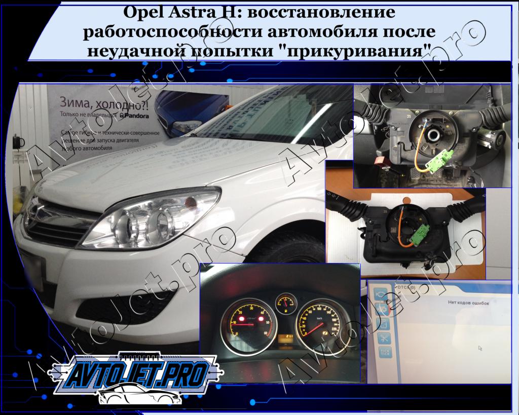 Vosstanovlenie rabotosposobnosti_Opel Astra H_AvtoJet.pro