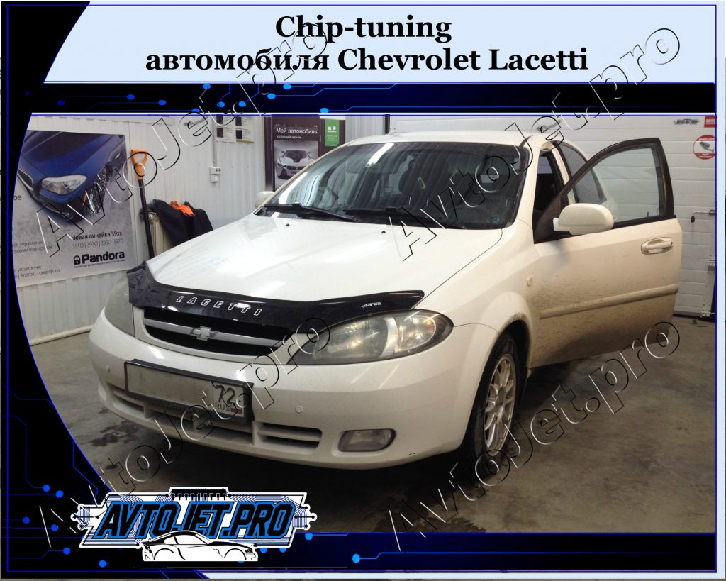 Chip-tuning_Chevrolet Lacetti_AvtoJet.pro