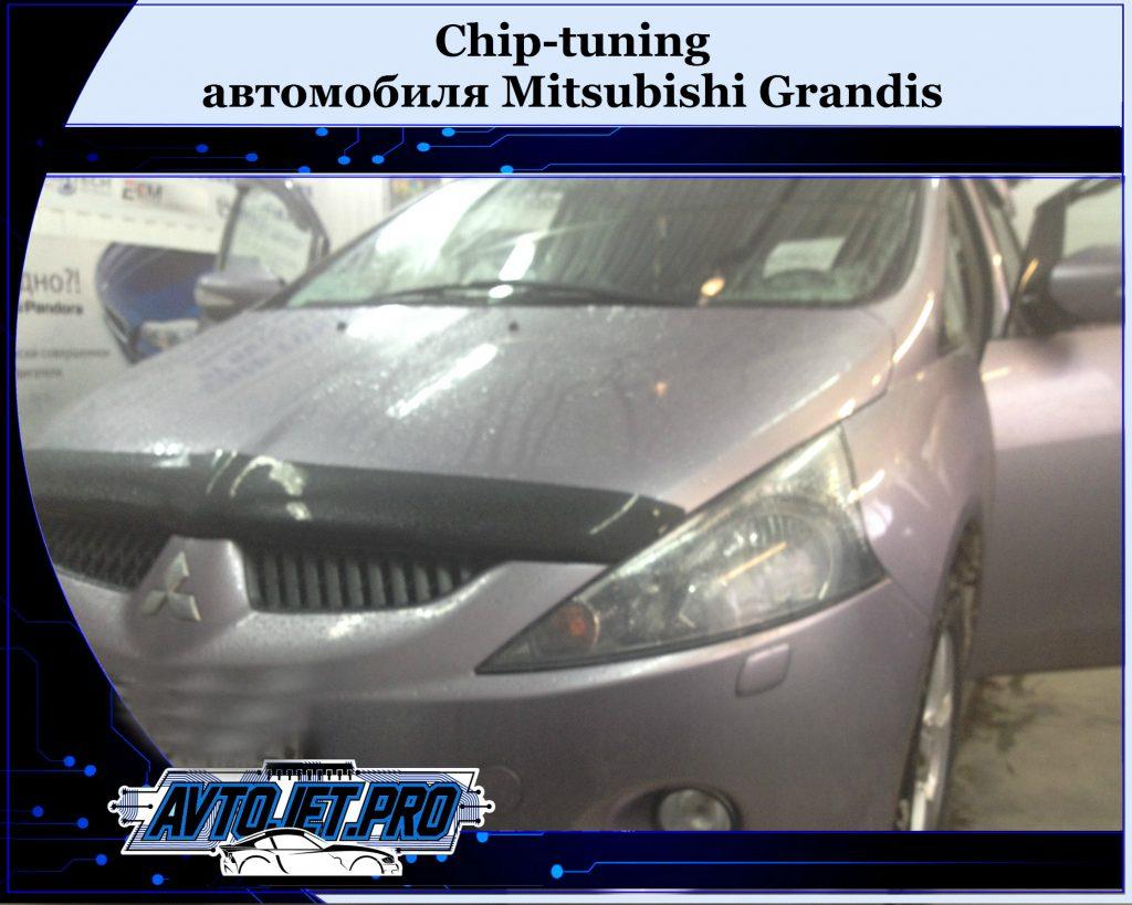 Chip-tuning_Mitsubishi Grandis_AvtoJet.pro