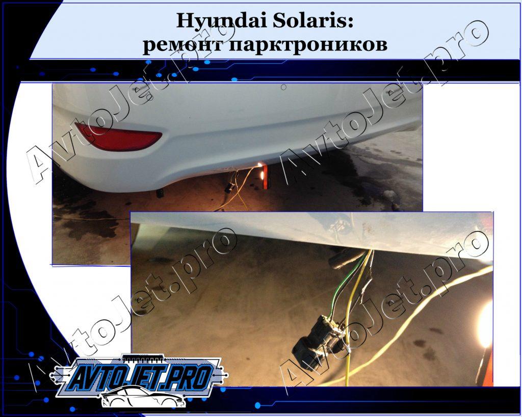 Remont parktronikov_Hyundai Solaris_AvtoJet.pro