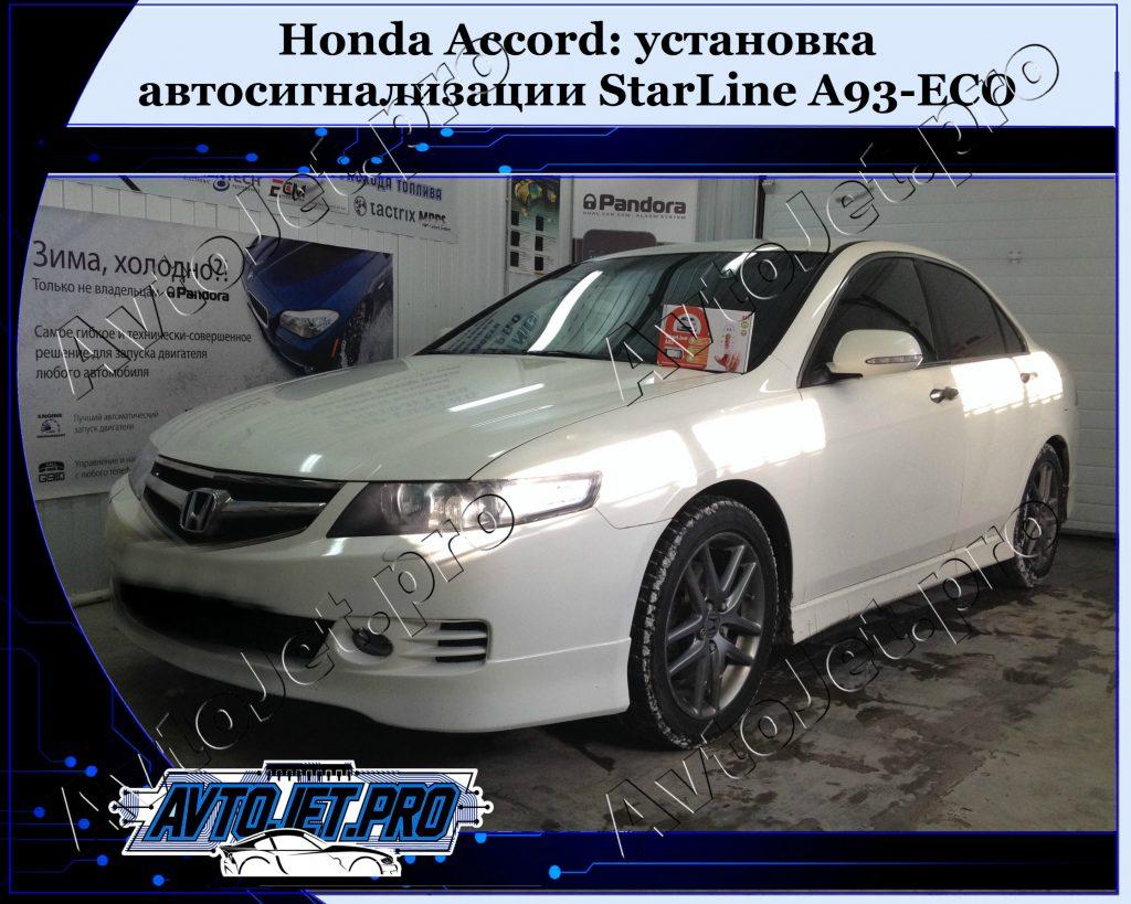 Ystanovka avtosignalizacii StarLine A93-ECO_Honda Accord_AvtoJet.pro