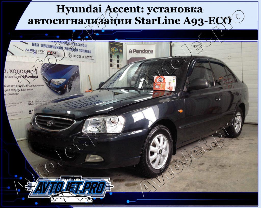 Ystanovka avtosignalizacii StarLine A93-ECO_Hyundai Accent_AvtoJet.pro