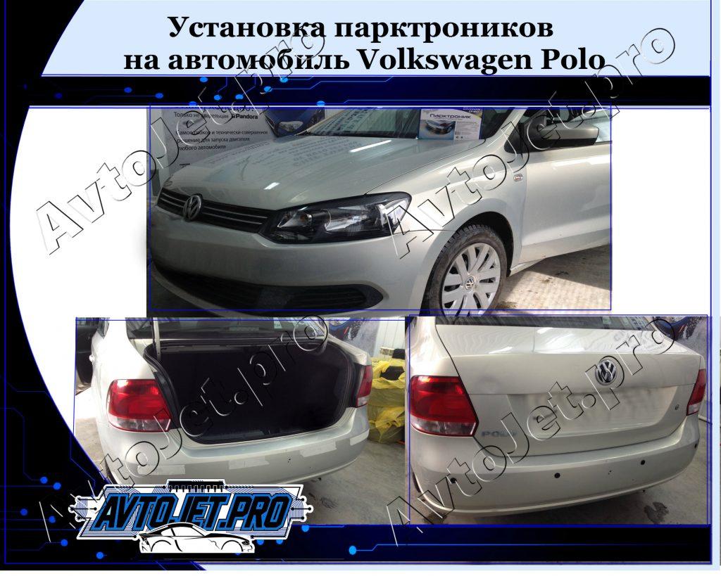 Ystanovka pakktronikov_Volkswagen Polo_AvtoJet.pro