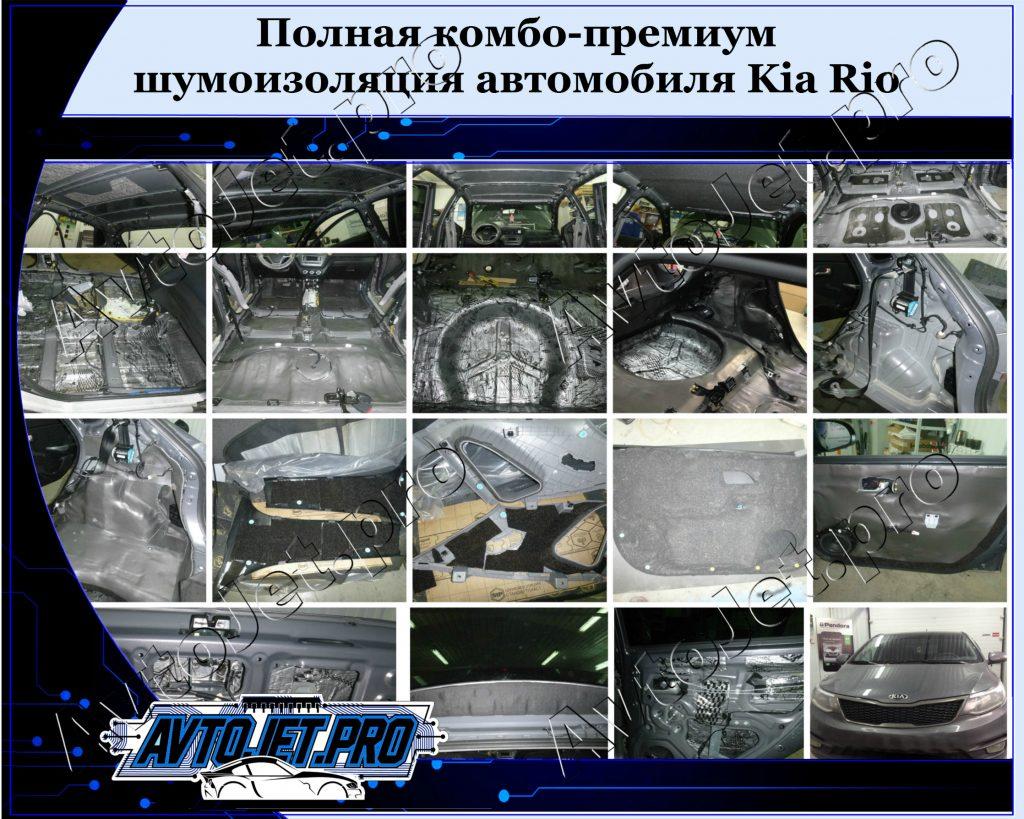 Polnaja shumoizolyatsiya kombo-premium_Kia Rio_AvtoJet.pro