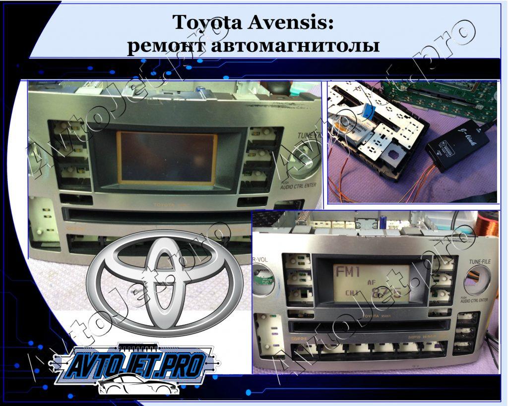 Remont avtomagnitolu_Toyota Avensis_AvtoJet.pro