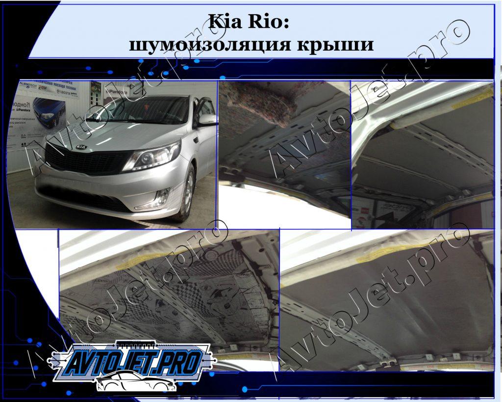 Shumoizolyatsiya kryishi_Kia Rio_AvtoJet.pro