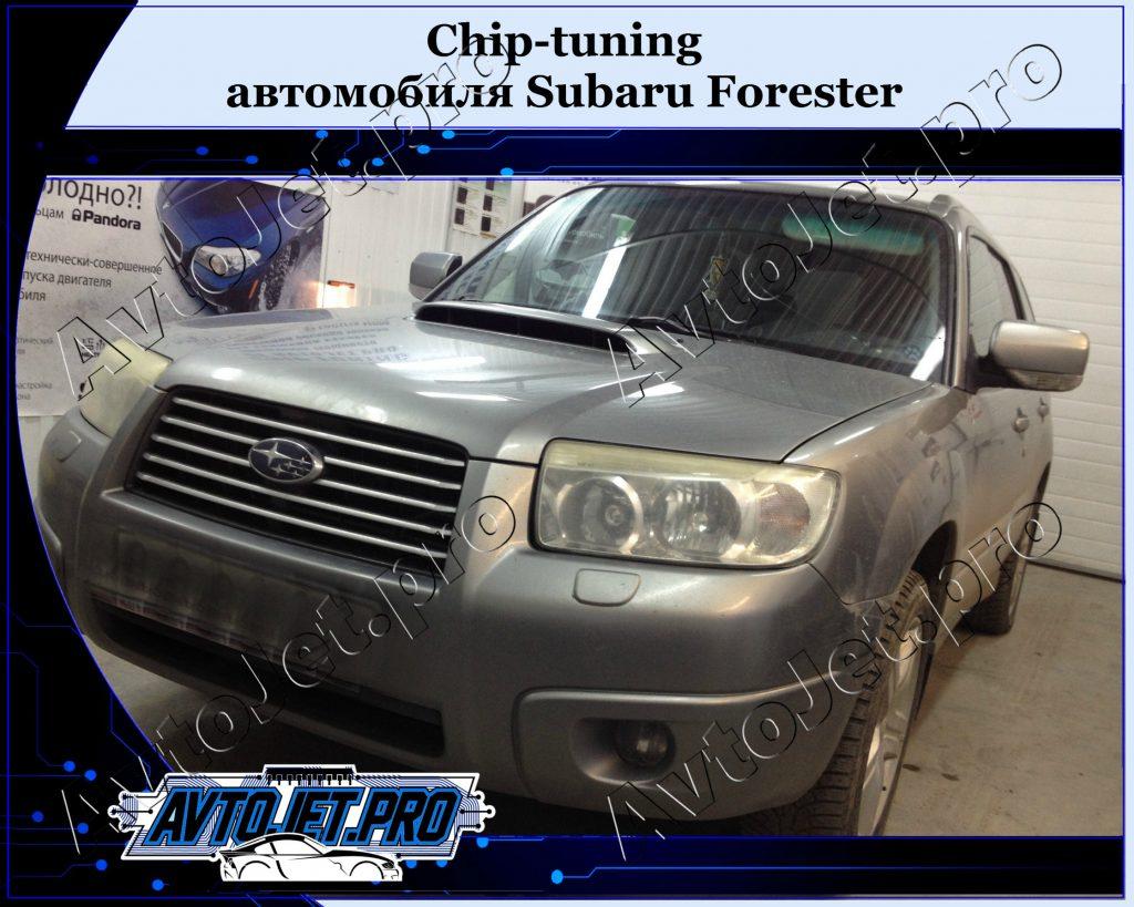 Chip-tuning_Subaru Forester_AvtoJet.pro