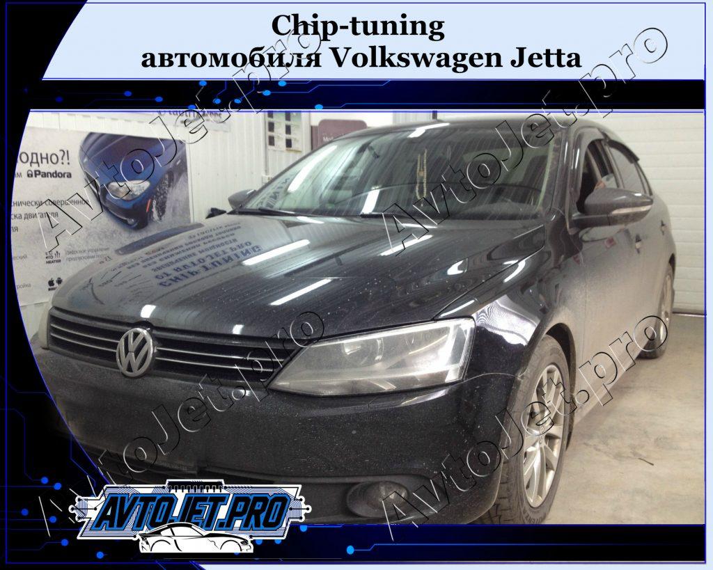 Chip-tuning_Volkswagen Jetta _AvtoJet.pro