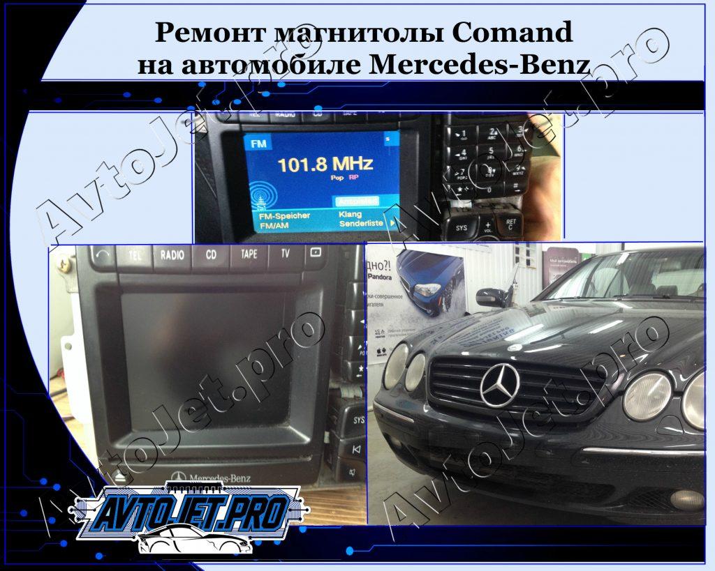 Remont Comand_Mercedes-Benz_AvtoJet.pro