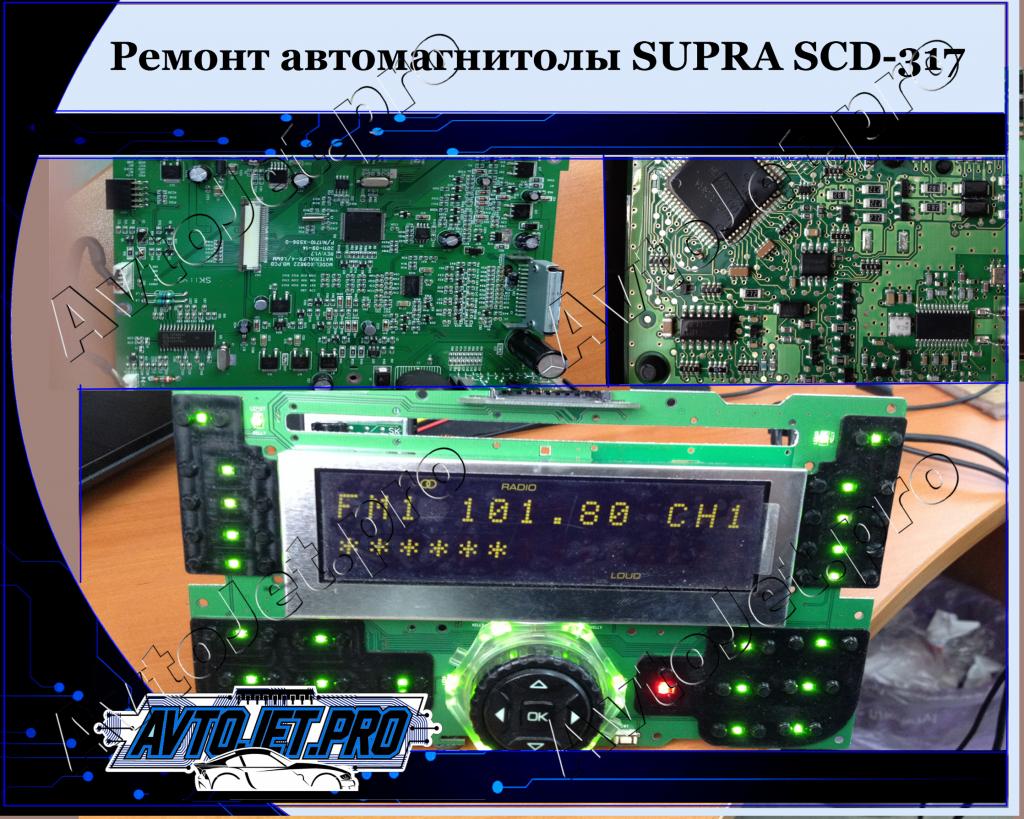 Remont avtomagnitolu_SUPRA SCD-317_AvtoJet.pro