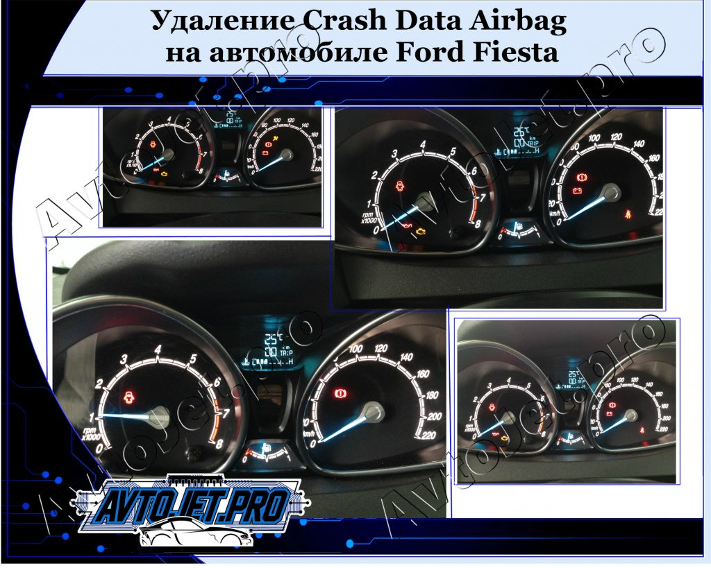 Udalenie Crash Data Airbag_Ford Fiesta_AvtoJet.pro