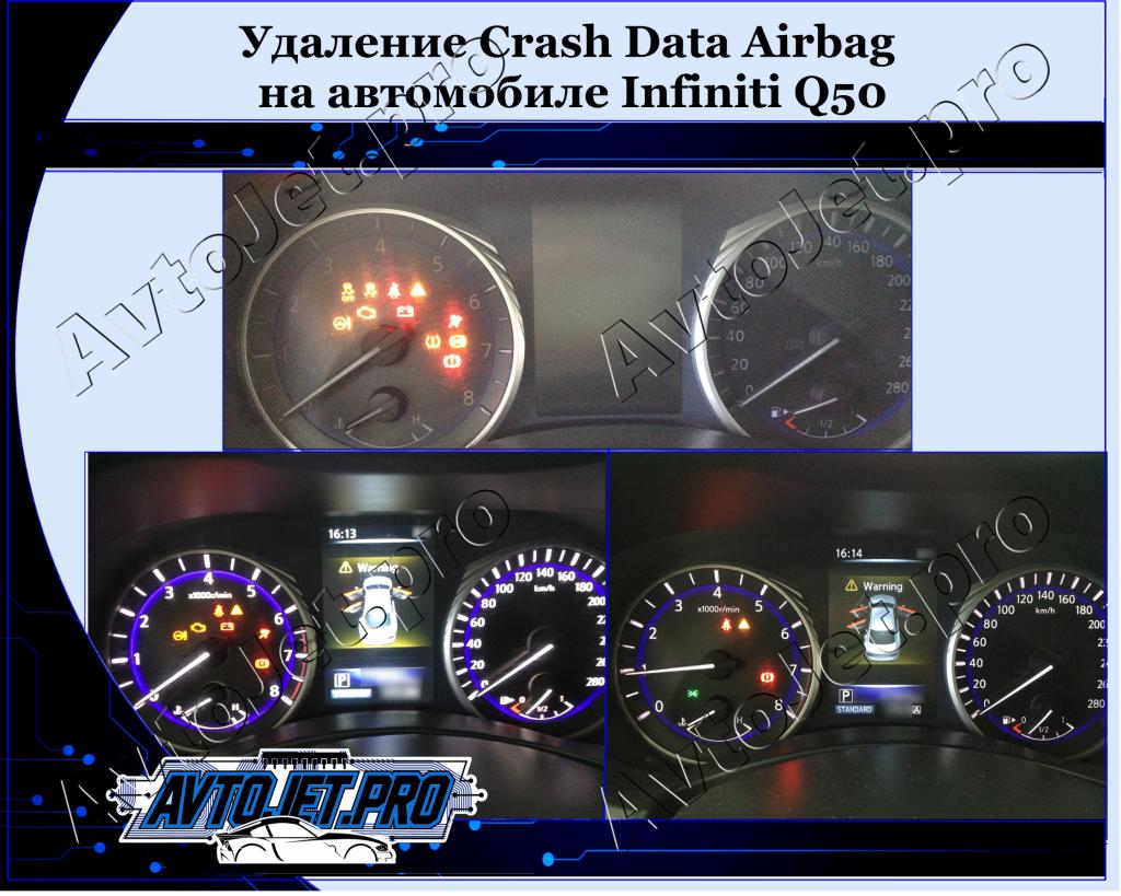 Udalenie Crash Data Airbag_Infiniti Q50_AvtoJet.pro