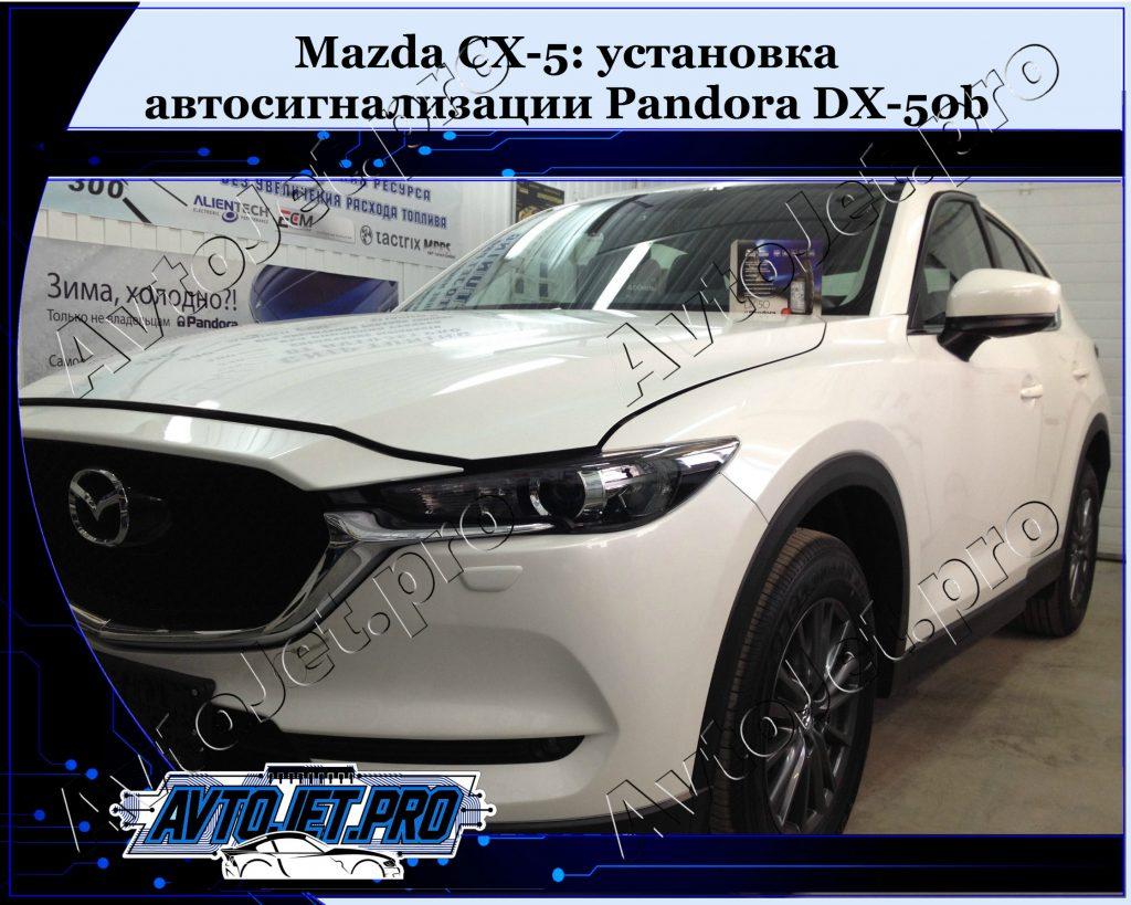 Ustanovka-avtosignalizatsii Pandora DX-50b_Mazda CX-5_AvtoJet.pro
