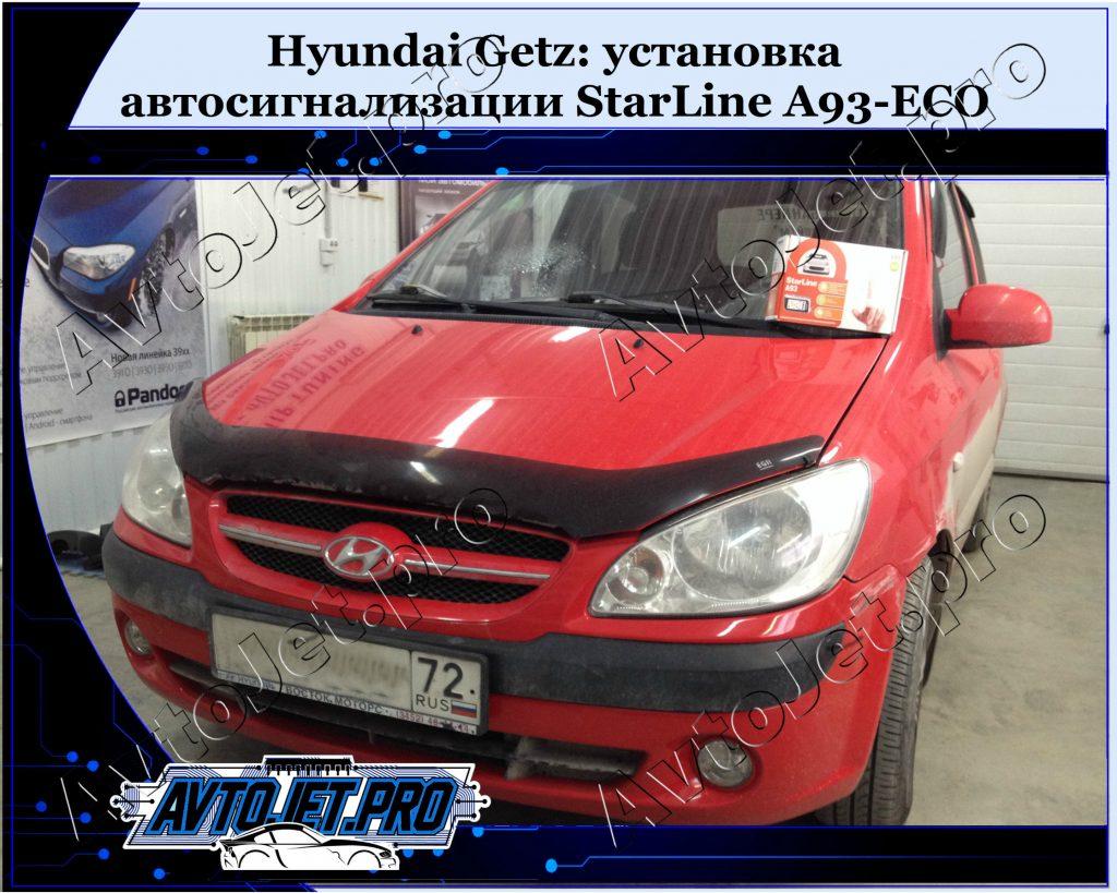Ustanovka-avtosignalizatsii StarLine A93-ECO_Hyundai Getz_AvtoJet.pro