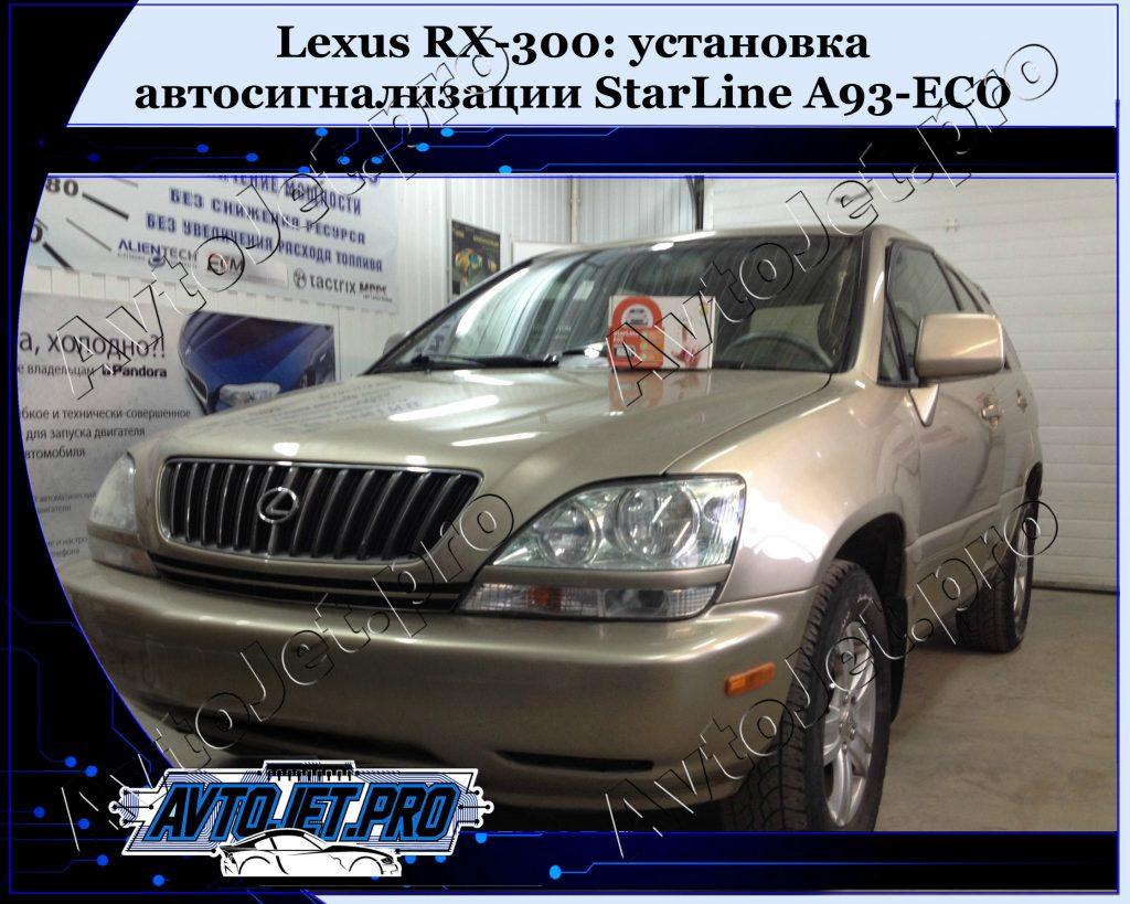 Ustanovka-avtosignalizatsii StarLine A93-ECO_Lexus RX-300_AvtoJet.pro