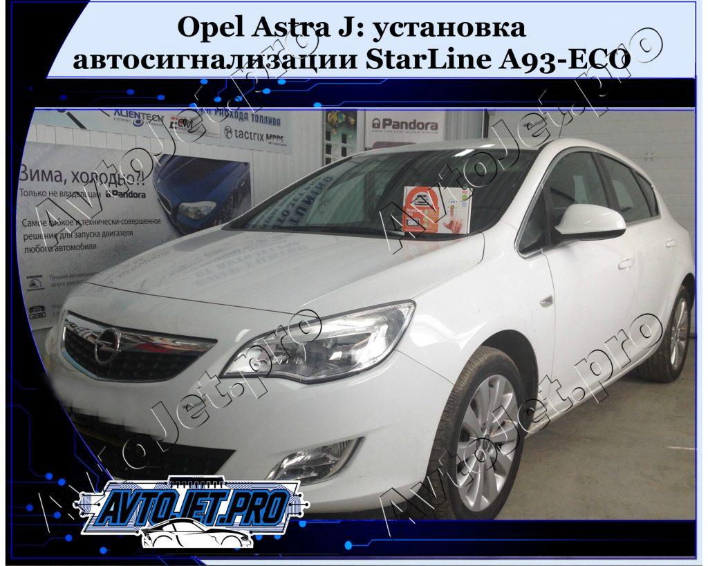 Ustanovka-avtosignalizatsii StarLine A93-ECO_Opel Astra J_AvtoJet.pro