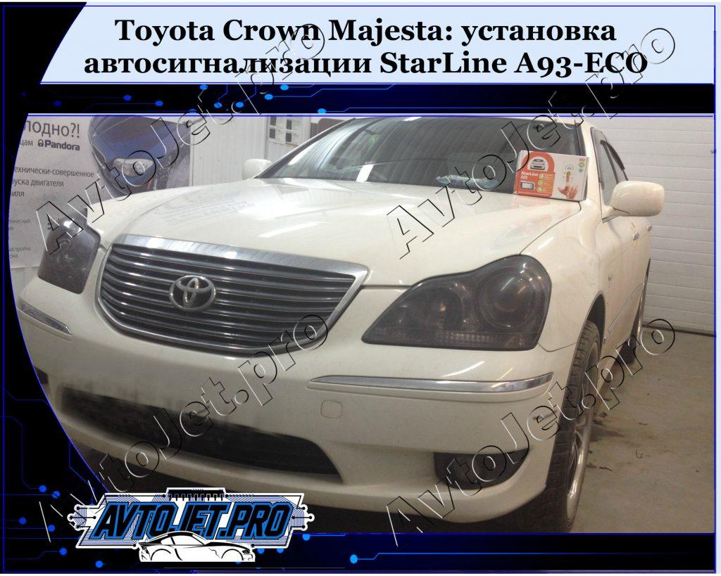 Ustanovka-avtosignalizatsii StarLine A93-ECO_Toyota Crown Majesta_AvtoJet.pro