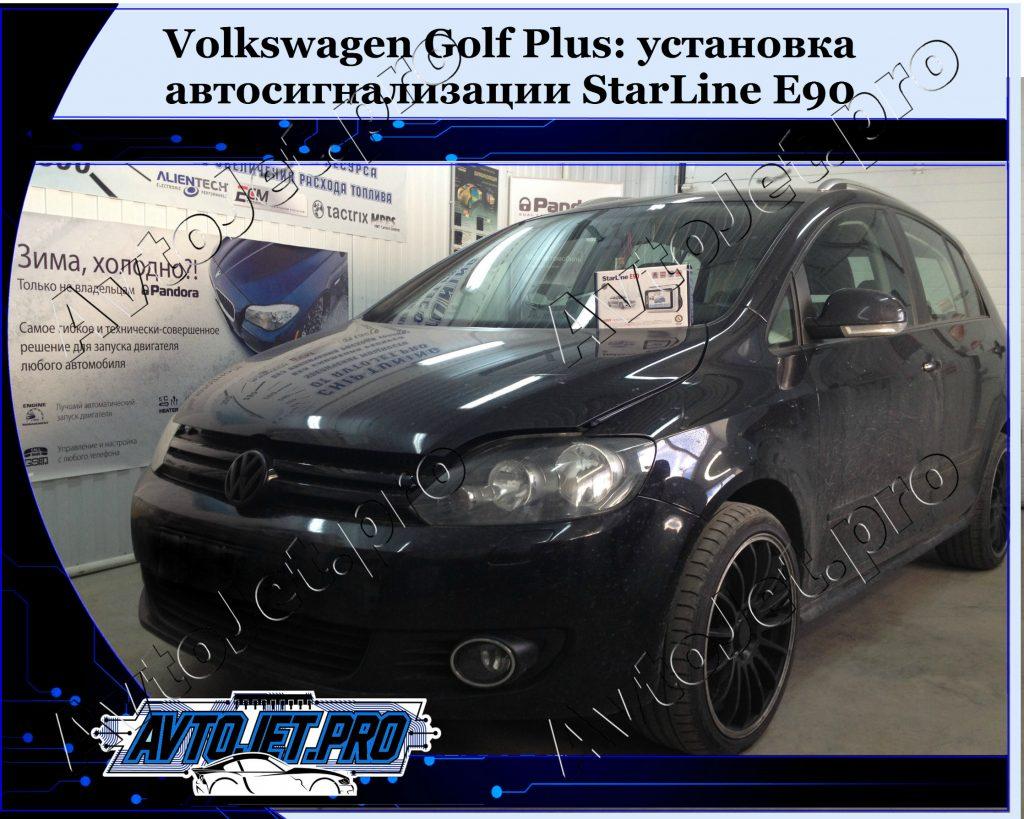 Ustanovka-avtosignalizatsii StarLine E90_Volkswagen Golf Plus_AvtoJet.pro