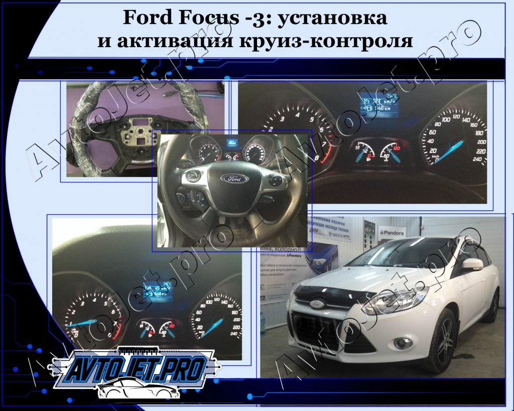 Ustanovka kruiz-kontrilia_Ford Focus-3_AvtoJet.pro