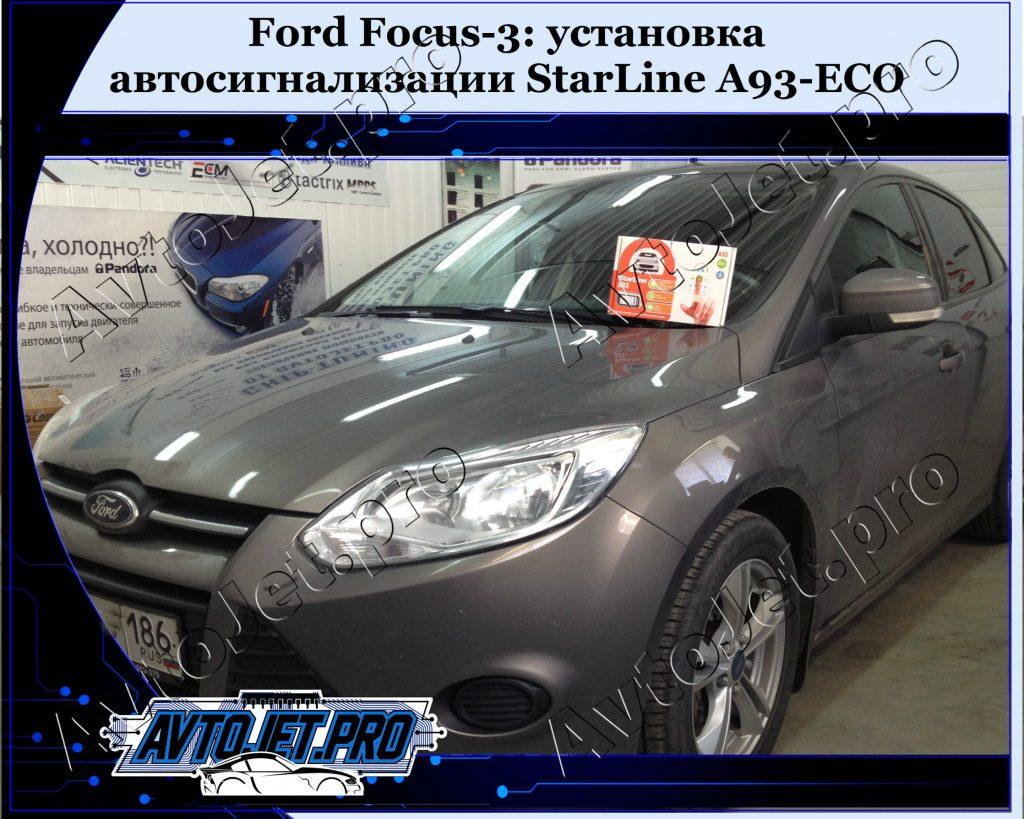 Ustanovka-avtosignalizatsii StarLine A93-ECO_Ford Focus-3_AvtoJet.pro