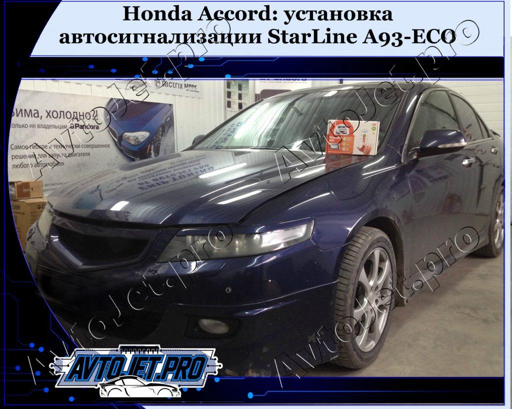 Ustanovka-avtosignalizatsii StarLine A93-ECO_Honda Accord_AvtoJet.pro