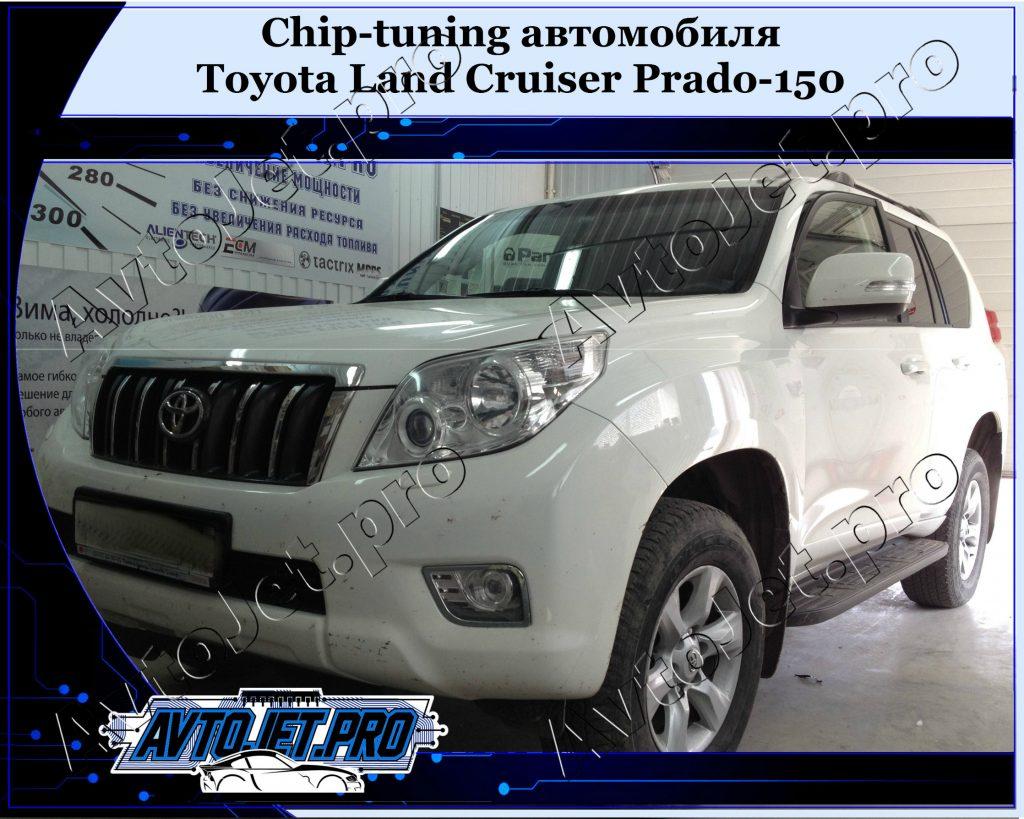 Chip-tuning_Toyota Land Cruiser Prado-150_AvtoJet.pro