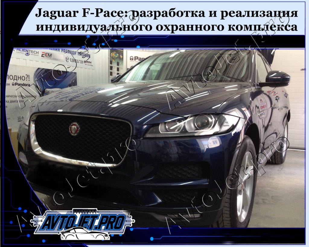 Realizacia i ustanovka ohrannogo kompleksa_Jaguar F-Pace_AvtoJet.pro