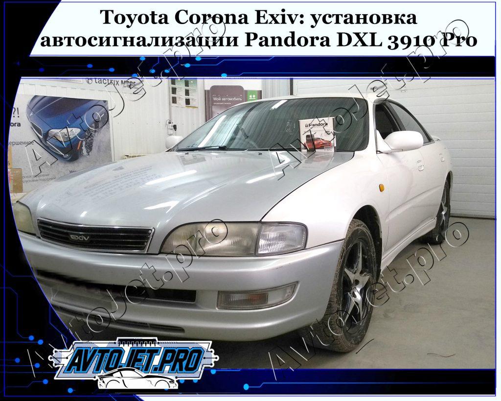 Ustanovka-avtosignalizatsii Pandora DXL 3910 Pro_Toyota Corona Exiv_AvtoJet.pro
